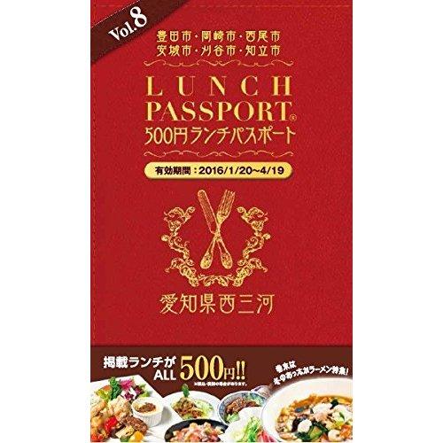 ランチパスポート西三河版vol.8 (ランチパスポートシリーズ)