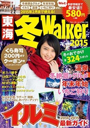 ウォーカームック 東海冬Walker2015 61806-12