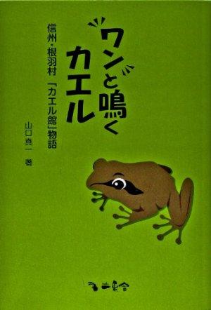 ワンと鳴くカエル―信州・根羽村「カエル館」物語